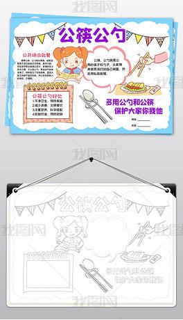 卡通文明用餐使用公筷公勺小报手抄报线稿涂色模板
