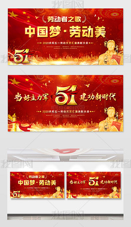 红色大气五一劳动节中国梦劳动美主题晚会