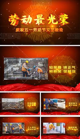 大气五一劳动节表彰图文展示模板