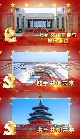 建党视频片头100周年党建文化视频AE模板
