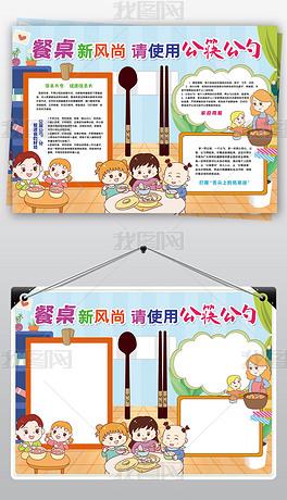 公筷公勺小报文明用餐分餐进食抗击疫情传染病手抄小报