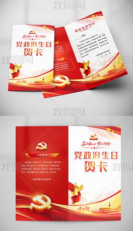 红色建党周年党员政治生日贺卡设计模板