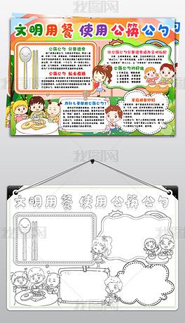 公筷公勺小报手抄报文明用餐分餐进食抗击疫情新型冠状病毒手抄电子小报