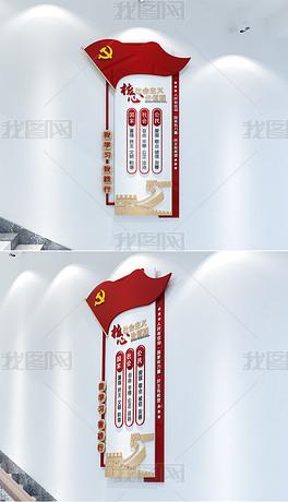 社会主义核心价值观立体党建文化墙形象墙竖版标语文化墙