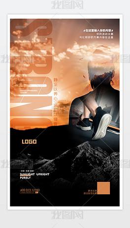 双重曝光瑜伽人物宣传海报文字排版设计