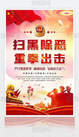 公安机关党建宣传栏文化扫黑除恶海报
