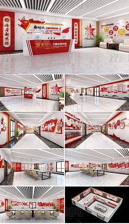新时代党建文化展厅党建展馆新时代文明实践中心全套设计方案党员活动室党员学习室方案