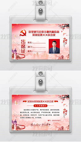 中国风人大会议政协会议出席证工作牌设计