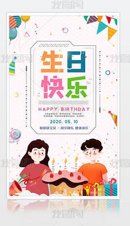 大气时尚生日快乐生日会生日宴海报