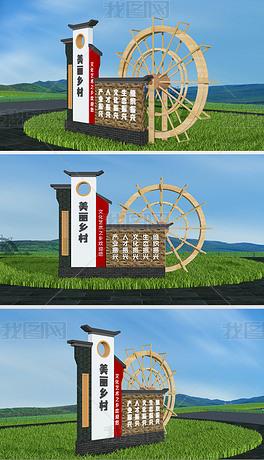 村名牌村口形象设计村入口水车美丽乡村