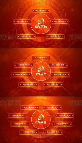 红色科技分类连线文字展示介绍