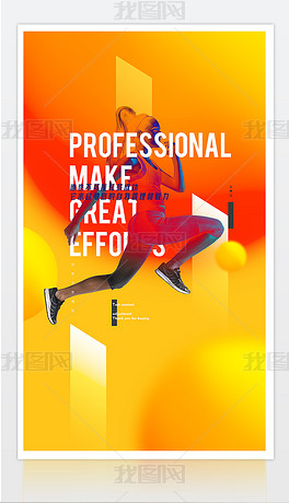 渐变色潮流炫酷色彩奔跑运动体育健身海报设计