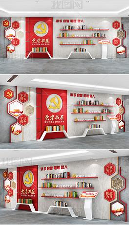 红色大气党建书屋党建书架学习强国党建文化墙党员活动室荣誉墙