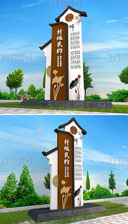 新中式徽派村规民约社区文化墙户外精神堡垒布置模板