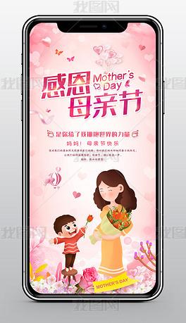 唯美温馨感恩母亲节微信手机促销海报设计