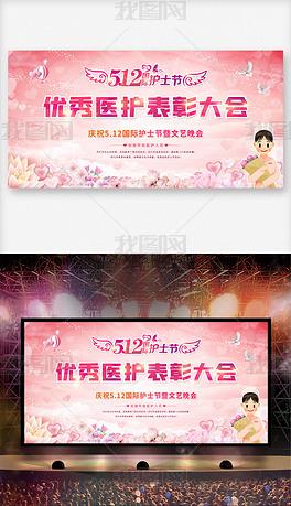粉色创意简约512国际护士节展板舞台背景