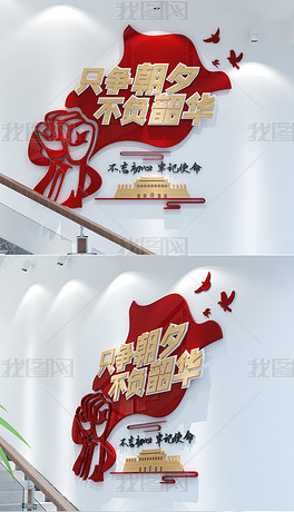 红色党建文化墙争朝夕不负韶华竖版党建标语文化墙设计