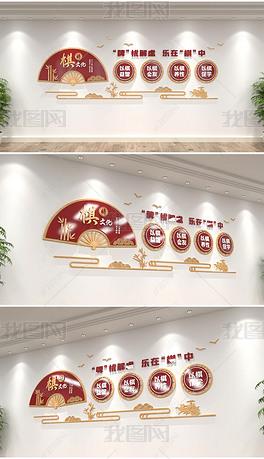 大气红色木纹新中式社区棋牌室文化墙象棋老年活动室传统文化休闲娱乐项目文化墙