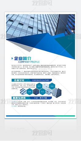 企业简介公司宣传文化墙公司招聘海报