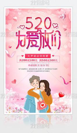 浪漫温馨520情人节表白日促销海报