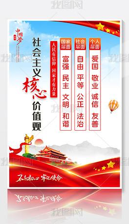 社会主义核心价值观标语党建海报挂画海报