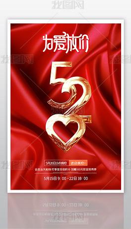 创意大气520情人节海报设计