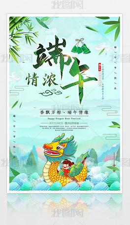 创意中国风水彩风端午节海报
