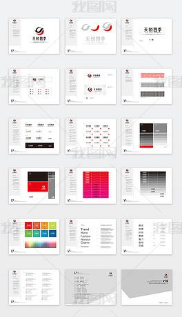 企业VI手册企业全套vi手册学生毕业设计vi手册模板