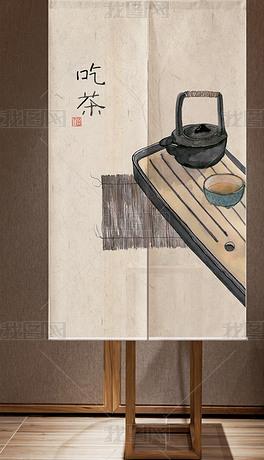 吃茶门帘新中式茶室水墨手绘装饰画茶道茶艺