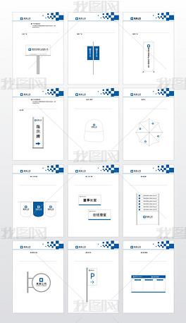 蓝色科技企业VI标识应用