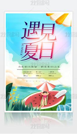 遇见夏日夏季清仓宣传海报活动背景展板模板