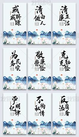 中国风反腐倡廉廉政标语海报挂画