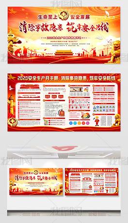 2020安全生产月展板活动宣传栏设计