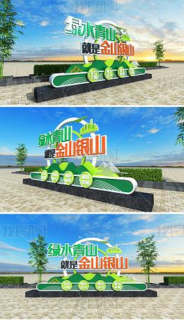 大气简约风格绿水青山就是金山银山户外雕塑户外环保文化墙城市建设文化墙社区公园雕塑