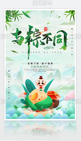 创意中国风水彩风端午节海报展板设计