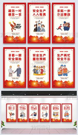 红色施工单位安全生产月海报设计
