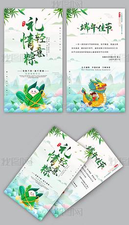 大气中国风端午节贺卡明信片模板设计