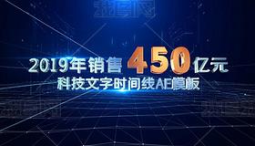 科技E3D数据文字蓝色金字AE模板