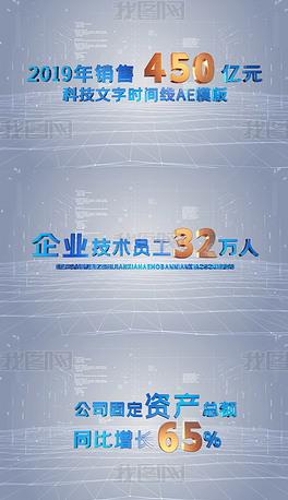 白色简洁科技商务E3D文字AE模板