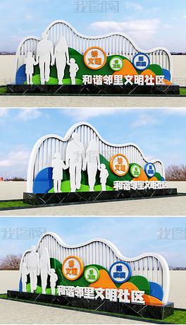 环保雕塑文明城市建设抽象雕塑精神堡垒设计