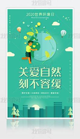 创意简约清新2020世界环境日绿色海报