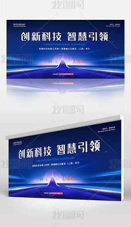 蓝色创意新闻科技发布会企业展板设计