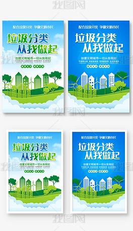 大气创建文明城市垃圾分类宣传栏海报展板