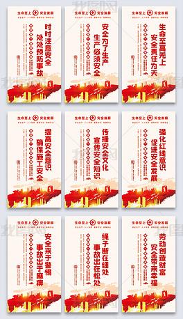 强化红线意识促进安全发展安全生产月海报