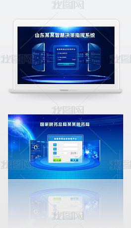 PC端登录界面UI设计科技感登录背景