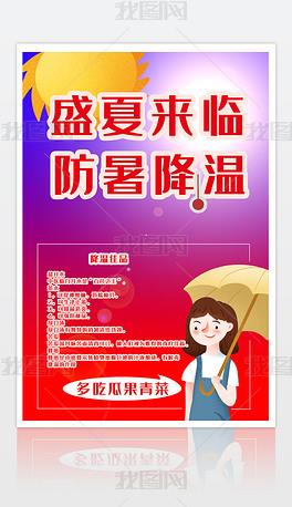 2020060109红色防暑海报盛夏防暑降温宣传海报设计模板下载