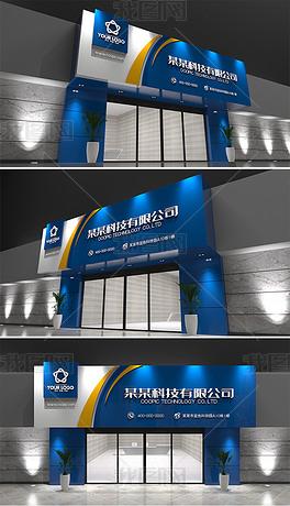 高档蓝色科技企业公司门头店面招牌模板设计