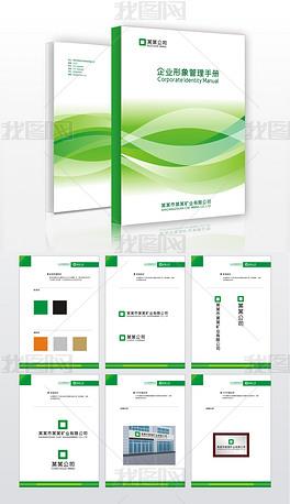 绿色环保企业办公VI手册设计