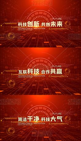 红色科技冲击字幕文字标题片头宣传AE模板