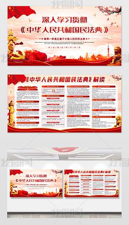 大气解读中华人民共和国民法典展板